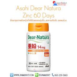 Asahi Dear Natura Zinc 60 Tablets ซิงค์ สังกะสี