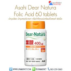 Asahi Dear Natura Folic Acid 60 Tablets โฟลิก 400mcg