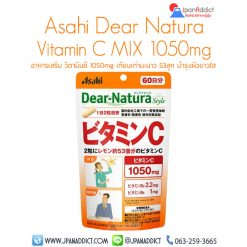 Asahi Dear Natura Vitamin C 1050mg วิตามินซี