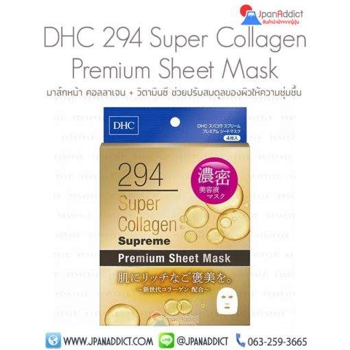 DHC 294 Super Collagen
