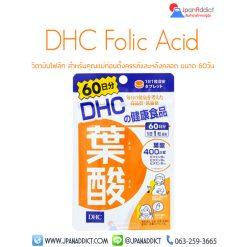 DHC Folic Acid วิตามินโฟลิก โฟเลต