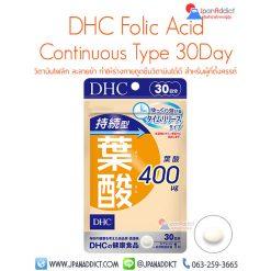 DHC Folic Acid Continuous Type 30Day วิตามินโฟลิก ชนิดละลายช้า