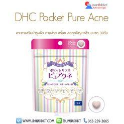 DHC Pocket Suppuri Pure Acne 30 Days อาหารเสริมลดสิว ชนิดเคี้ยว
