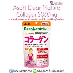 Asahi Dear Natura Collagen 60Days อาหารเสริม คอลลาเจน