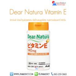Asahi Dear Natura Vitamin E วิตามินอี
