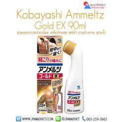 Kobayashi Ammeltz Gold EX 90ml ช่วยลดอาการปวดเมื่อย เคล็ดขัดยอก ฟกช้า ตามร่างกาย