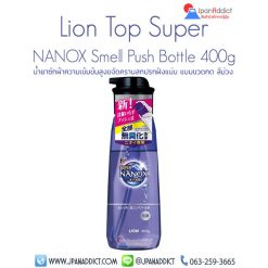 NANOX Smell Push Bottle 400g