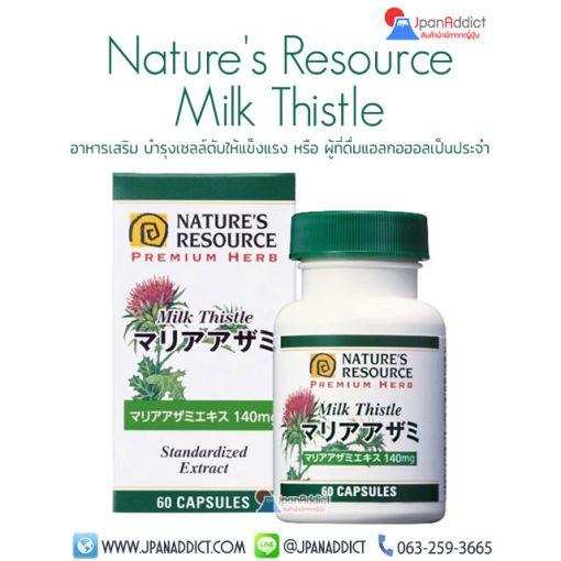 Nature's Resource Milk Thistle มิลค์ ทิสเซิล อาหารเสริม บำรุงเซลล์ตับ