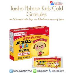 Taisho Pabron Kids Cold Granules ยาแก้หวัด