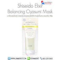 Shiseido Elixir Reflet Balancing Oyasumi Goodnight Mask 90g มาส์กหน้า