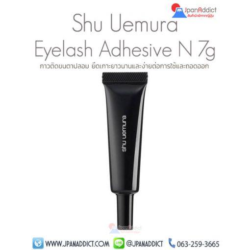 กาวติดขนตาปลอม Shu Uemura