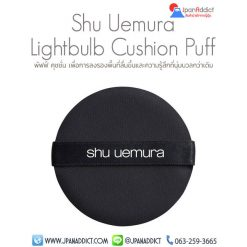 Shu Uemura The Lightbulb Cushion Puff พัฟทาคุชชั่น
