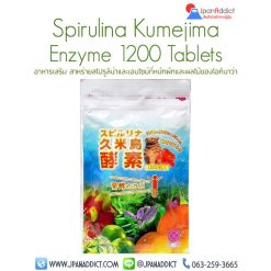 Spirulina Kumejima Enzyme 1200 Tablets อาหารเสริม สาหร่ายสไปรูลิน่า