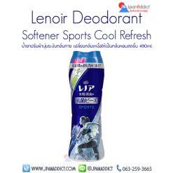 P&G Lenoir Deodorant Softener Sports Cool Refresh น้ำยาปรับผ้านุ่ม