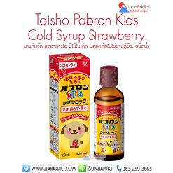 Pabron Kids Cold Syrup Strawberry 120ml ยาแก้หวัด ลดอาการไอ