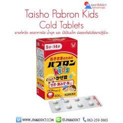 Taisho Pabron Kids Cold Tablets ยาแก้หวัด ลดอาการไอ