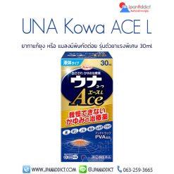 Una Kowa Ace L 30ml ยาทาแก้ยุงกัด หรือ แมลงมีพิษกัดต่อย รุ่นตัวยาแรงพิเศษ