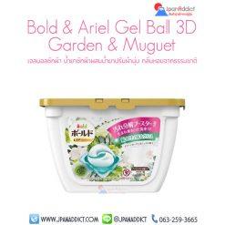 เจลบอลซักผ้า Bold Gelball 3D Green Garden & Muguet