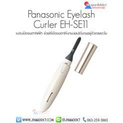 Panasonic EH-SE11 แปรงปัดขนตาไฟฟ้า