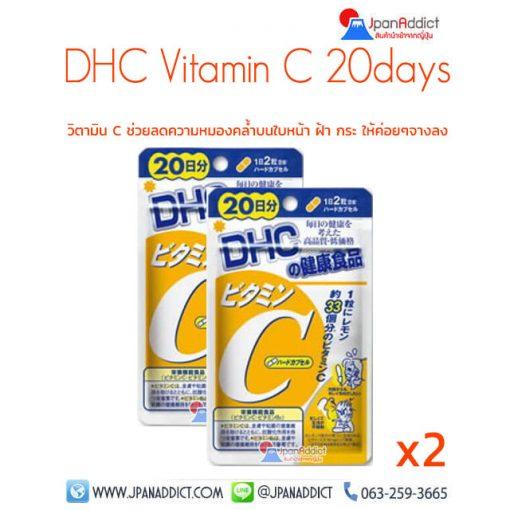 DHC VITAMIN C 20 DAY X 2 ดีเอชซี วิตามินซี