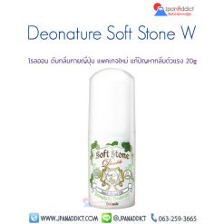Deonatulle Soft Stone W Deodorant 20g โรลออน ดับกลิ่นกายญี่ปุ่น