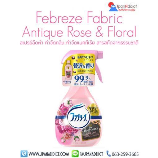 Febreze Fabric Antique Rose & Floral 370ml สเปรย์ฉีดผ้า