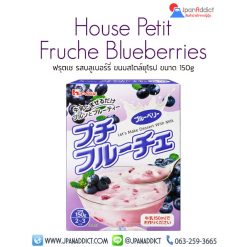 House Petit Fruche Blueberries