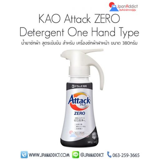 KAO Attack ZERO Detergent One Hand For Front Load 380g น้ำยาซักผ้า