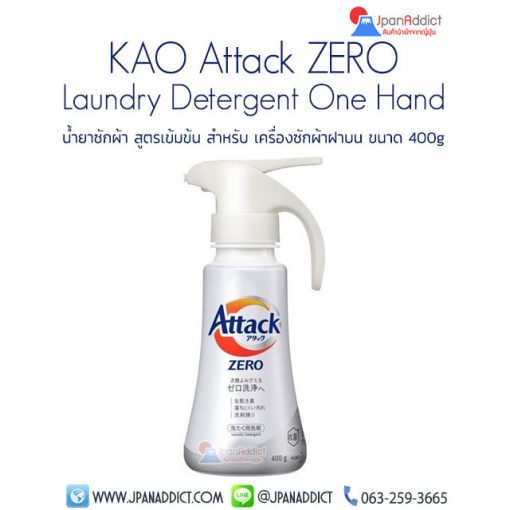 KAO Attack ZERO Laundry Detergent One Hand 400g น้ำยาซักผ้า