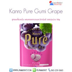 Kanro Pure Gumi Grape องุ่น ลูกอมเคี้ยวหนึบ