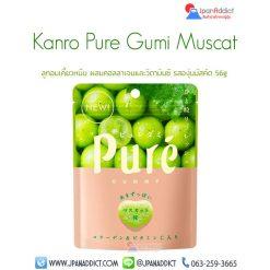Kanro Pure Gumi Muscat 56g ลูกอมเคี้ยวหนึบ