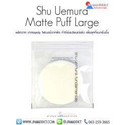 Shu Uemura Face Powder Matte Puff Large พัฟ