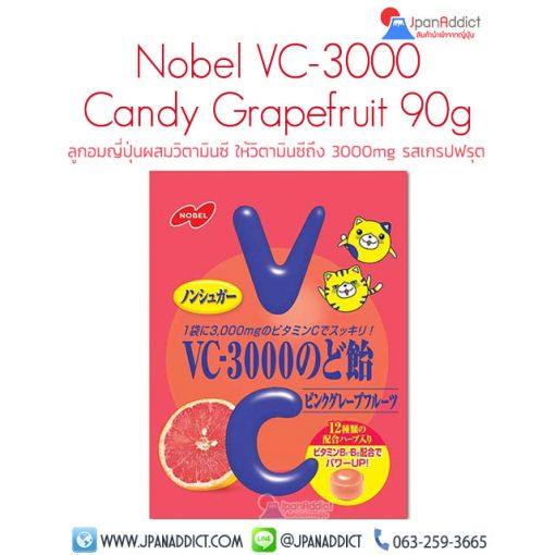 Nobel VC-3000 Candy Grapefruit 90g ลูกอมผสมวิตามินซี รสเกรปฟรุ๊ต