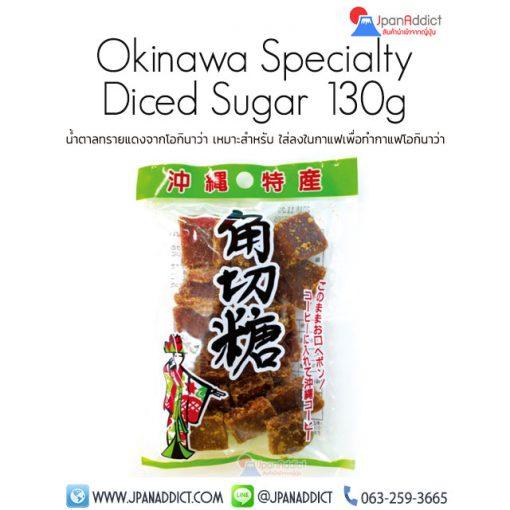 น้ำตาลทรายแดงญี่ปุ่น จากโอกินาว่า Okinawa Specialty Diced Sugar 130g