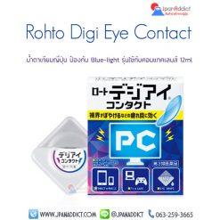 Rohto Digieye Contact น้ำตาเทียมญี่ปุ่น