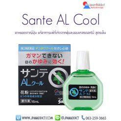 Sante AL Cool 15ml ยาหยอดตาญี่ปุ่น