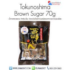น้ำตาลทรายแดง ญี่ปุ่น Tokunoshima Brown Sugar 70g
