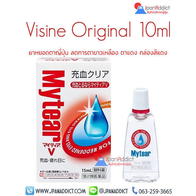 Visine Original 10ml ยาหยอดตาญี่ปุ่น