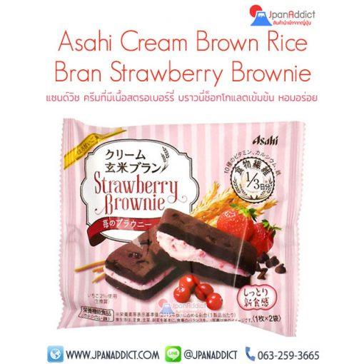 Asahi Cream Brown Rice Bran Strawberry Brownie
