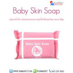 Baby Skin Soap 80g สบู่อาบน้ำเด็ก