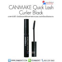 Canmake Quick Lash Curler Black มาสคาร่า