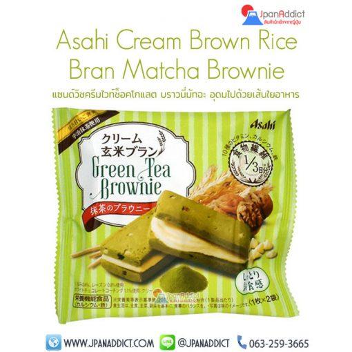 Asahi Cream Brown Rice Bran Matcha Brownie แซนด์วิชครีม