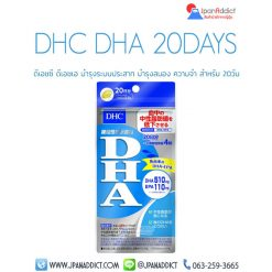 DHC DHA 20วัน ดีเอชซี ดีเอชเอ บำรุงระบบประสาท บำรุงสมอง