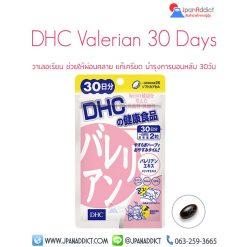 DHC Valerian 30 Days วาเลอเรียน ช่วยให้ผ่อนคลาย