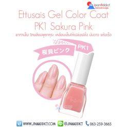 Ettusais Gel Color Coat PK1 Sakura Pink 9ml