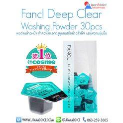Fancl Deep Clear Washing Powder 30 pcs ผงถ่านล้างหน้า