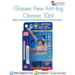 Glasses Clean View Anti-fog Cleaner 10ml ทำความสะอาด และ ป้องกันฝ้า สำหรับแว่นตา