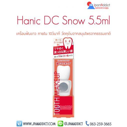 Hanic DC Snow TOOTH MAKEUP 5.5ml เครือบฟันขาว