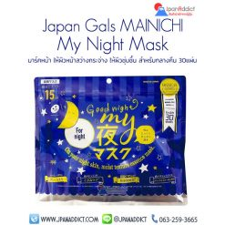 Japan Gals MAINICHI MY Night Mask 30แผ่น มาร์คหน้า