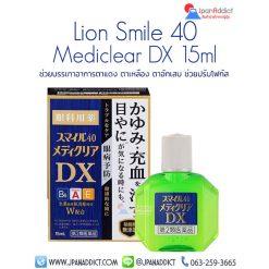 Lion Smile 40 Mediclear DX 15ml ช่วยบรรเทาอาการตาแดง